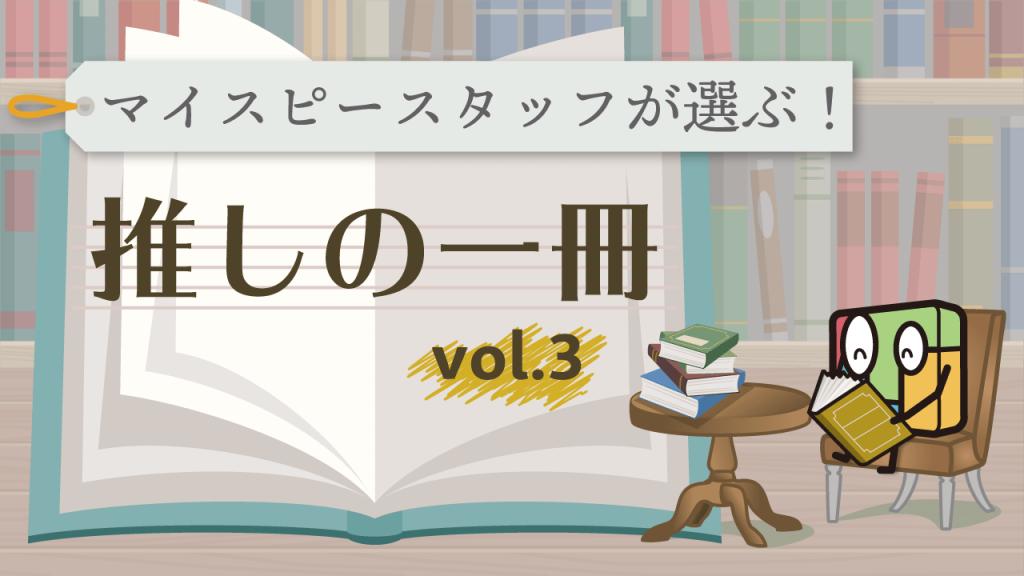 マイスピースタッフが選ぶ!推しの一冊vol.3