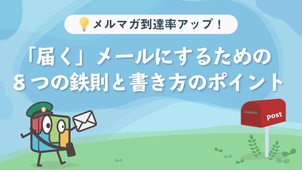 メルマガ到達率アップ!「届く」メールにするための8つの鉄則と書き方のポイント