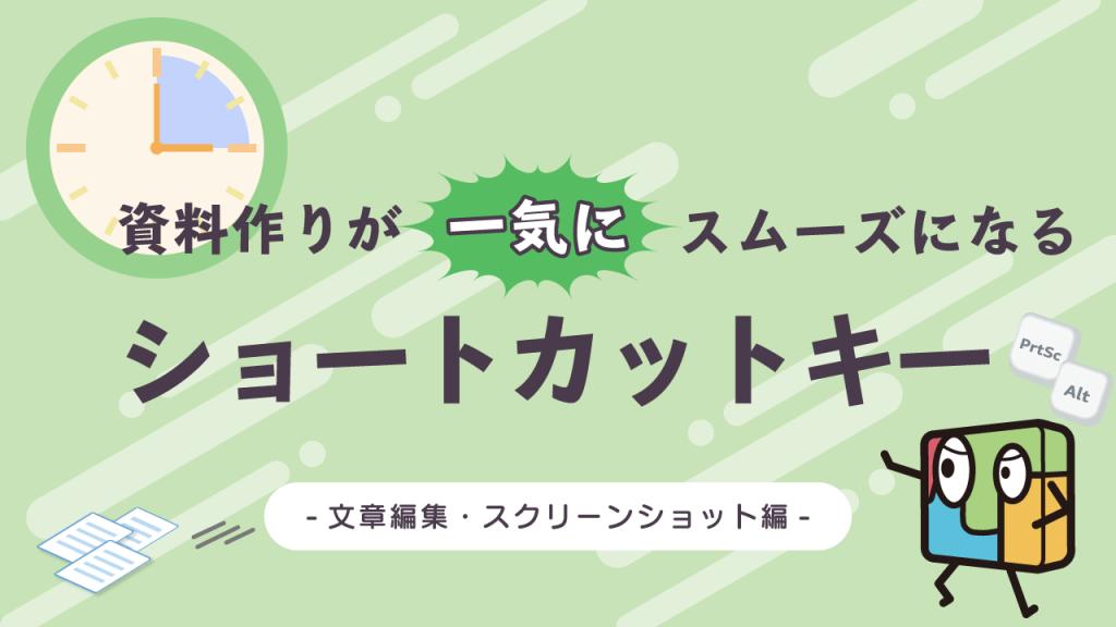 資料作りが一気にスムーズに!パソコンショートカットキー ~文章編集・スクリーンショット編~