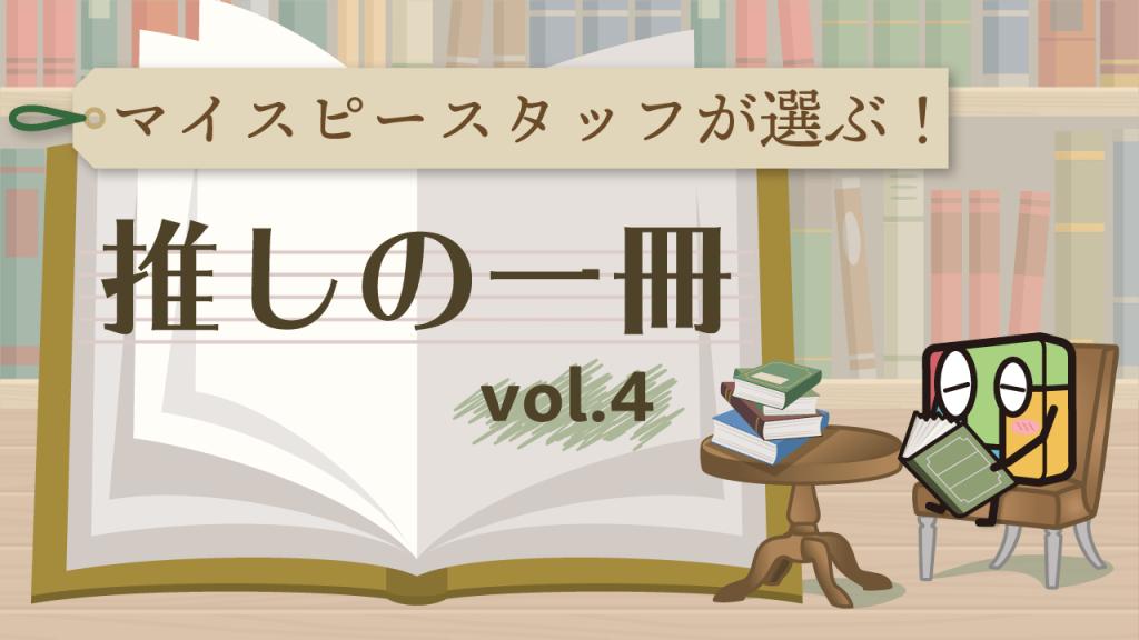 マイスピースタッフが選ぶ!推しの一冊vol.4