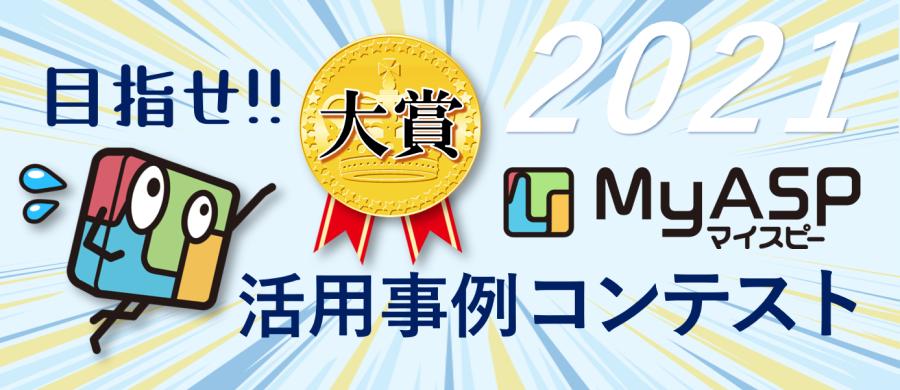 目指せ大賞!今年もやります!MyASP活用事例コンテスト2021