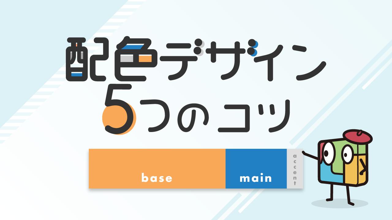 配色デザイン5つのコツをHTMLメールで実践!【無料配布あり】