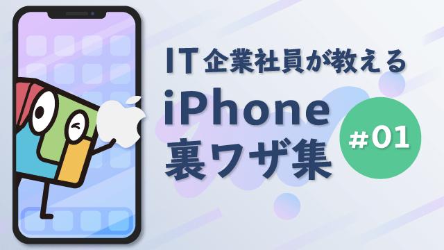 いくつ知ってる?IT企業社員が教えるiPhone裏ワザ集vol.1