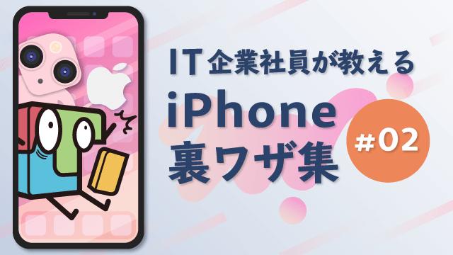 いくつ知ってる?IT企業社員が教えるiPhone裏ワザ集vol.2